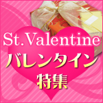 バレンタイン特集 送料無料