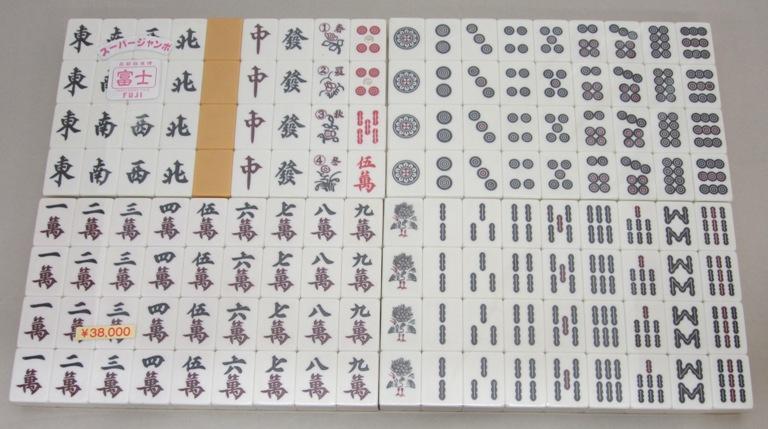 麻雀牌 大型富士 牌画像